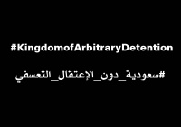 "Saudi Arabia: ""Kingdom of Arbitrary Detention"" Campaign Only a First Step"
